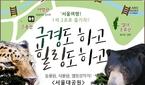 '서울여행! 1석 2조로 즐기자' 구경 하고 힐링도 하..