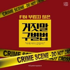 """""""어제 어디 갔었어?""""... FBI 부럽지 않은 거짓말 구별법"""