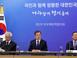 문재인 대통령 9대 생활적폐 청산 대책 논의