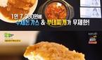 7000원 수제돈까스·부대찌개 무한리필집 '명가돈가스'..