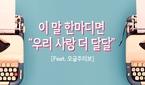 """이 말 한마디면 """"우리 사랑 더 달달""""(ft. 오글주의.."""