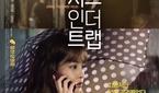 """'치즈인더트랩' 박해진 오연서 주연, 관람객 후기는? """".."""