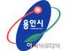 용인시의회, 내년도 예산 200여억원 삭감.시 집행부 타..