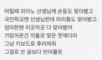 '모친 빚투 논란' 김영희, 슬럼프 당시 남겼던 시 구절..