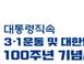 3·1운동 및 임시정부수립 100주년 기념 온라인 공모전..