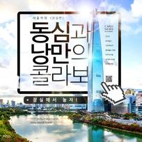 '동심과 낭만의 콜라보' 서울여행, 잠실에서 놀자!