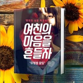 """'평범한 날을 특별하게' 여친의 마음을 흔들자 """"유형별 꿀팁"""""""