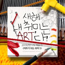 '내 취미는 ART다!'…2019년엔 나도 예술가!