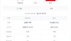 한국-중국 축구 중계, 어디서 볼 수 있나?