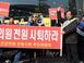 예천군 이장협의회, 예천군의원 전원 사퇴촉구 집회