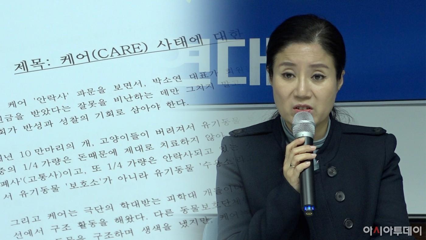"""'안락사 논란' 박소연 기자회견 """"대량 살처분과 달라···인도적 안락사"""""""
