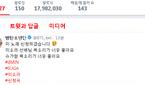 """방탄소년단 지민, 이소라 '신청곡' 홍보 """"슈가형 목소리.."""