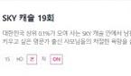 스카이캐슬 결방 여부 관심 집중, 한국-카타르 아시안컵..