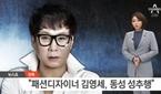 """김영세, 동성 성추행 혐의 """"나체를 한번 보여달라"""" 충격"""