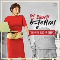 """""""맘 돼버린 영애씨""""... 대한민국 맘들 폭풍공감"""