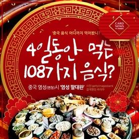 4일동안 먹는 108가지 음식? …중국 염성시 '염성 팔대완'