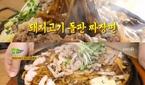 '곤지암 돌짜장' 돼지볶음 돌판 짜장면, 인기 비결은 '..