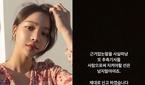 """지윤미, 버닝썬 이문호 전 연친설에 """"마녀사냥…제대로 신.."""