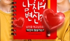 """무뚝뚝한 남친의 변신? '남친을 애교남으로'...""""여친.."""