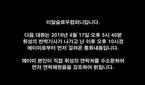 """'에이미와 전화통화' 휘성 녹취록 공개 후…누리꾼 """"내가.."""