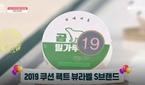 2019 겟잇뷰티 쿠션팩트 순위, 1위는 스와니코코 '순..