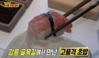 '스시코우' 강릉초밥달인, 맛 비결은 '술지게미'