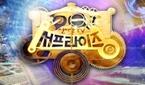 '신비한 TV 서프라이즈', 21일 류현진 경기 중계로..