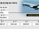 금융보다 항공사업…M&A 방향 튼 한화그룹