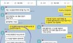 '박훈 변호사 선임' 김수민 작가, 윤지오와 나눈 카톡대..