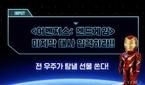 """""""엔드게임 마지막대사 맞히면 100% 선물 제공"""" 카카오.."""