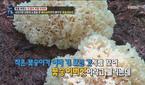 흰목이버섯, 비타민D·아미노산 다량 함유…뼈 건강에 최고