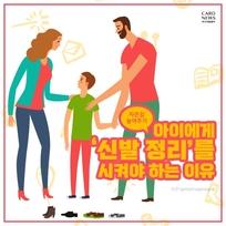 아이에게 '신발 정리'를 시켜야 하는 이유(ft. 자존감 높여주기)