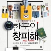 한국인 창피해~ 해외여행 중 꼭 있는 '비매너 한국인'