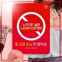 """'노키즈존' 넘어 '노틴에이저존'까지…""""중·고생 손님 안 받아요"""""""