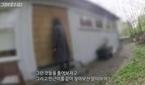 '그것이 알고싶다' 부산 신혼부부 실종…전민근 母, 노르..