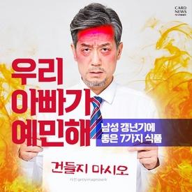 """""""우리 아빠가 예민해""""…남성 갱년기에 좋은 식품 7가지"""