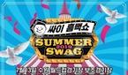 """싸이 '2019 싸이 흠뻑쇼' 일정 공개 """"6월 11일.."""