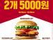 [HOT 할인&이벤트]버거킹·도미노피자·써브웨이