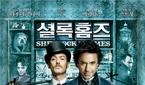 영화 '셜록홈즈', 채널 CGV서 방영…로다주·주드로 출..