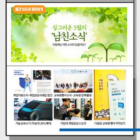 서울시 남부기술교육원이 전하는 '싱그러운 5월의 남친소식'