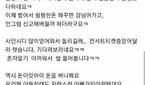 """잔나비 유영현·최정훈 논란 속 성지글 등장 """"가난한 콘셉.."""