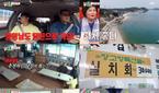 김종국, 뚱브라더스와 당진 실치회+우어회 폭풍 먹방