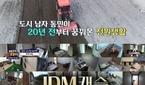 """장동민, 원주집 200평 럭셔리 대저택 공개…""""전원생활.."""