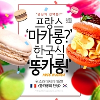 프랑스 '마카롱?' 한국식 '뚱카롱!'…원조와 대세의 대결