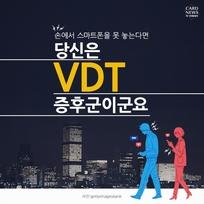 손에서 스마트폰 못 놓는다면 당신은 VDT 증후군이군요