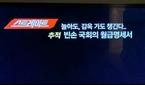 정우성, SNS에 올린 캡처 사진 '화제'…누리꾼 갑론을..