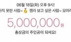 잼라이브 아디다스 반값, 이벤트 정답은 '영원(Yung-..