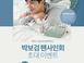 박보검, 에이스침대 팬 사인회 참여