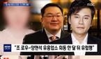 """뉴스데스크 """"조로우 성접대, YG 직원 기획 의혹…인솔은.."""