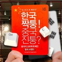 """""""눈 뜨고 코 베인다"""" 중국이 교묘하게 베낀 한국 브랜드"""